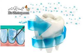 فلوراید ومحافظت از دندان
